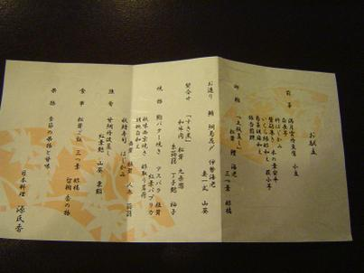Genjikoh030