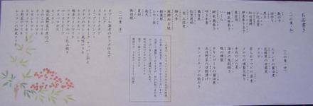 Osechi_menu